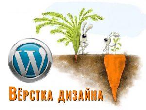 Услуги веб-верстальщика: Вёрстка дизайна для темы Вордпресс