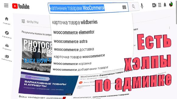В интернете есть огромное количество обучающих материалов по админке WordPress и Woocommerce.