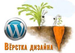 Услуги веб-верстальщика: Вёрстка дизайна для темы Вордпресс – хорошо, дёшево и быстро